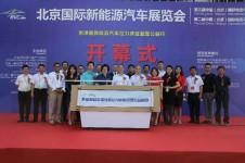 绿色风尚 七月共赏 | 相约2019中国(北京)国际新能源汽车博览会