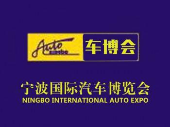 第二十九届宁波国际汽车博览会