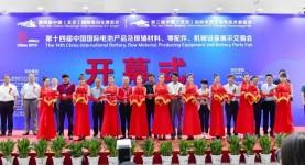 「10月10日开幕」中国(北京)国际电动车暨充电技术博览会