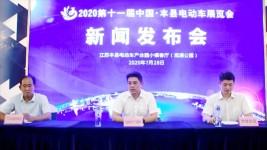【热点】重构格局!2020年9月10日丰县电动车展览会将隆重举办!