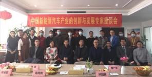 """""""2021-2023 中国新能源汽车产业的创新与发展专家座谈会""""举办"""