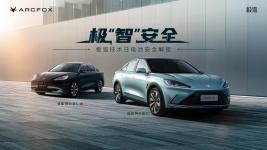 天津车展最安全的新能源车?极狐汽车为什么值得这样的期待