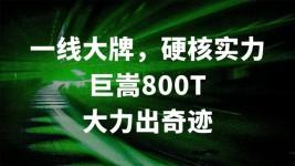 """重磅 巨嵩800T金磁增压动力系统强势出道!开启电三""""T动力""""时代"""