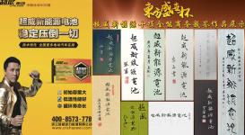超威书法题签 | 传统文化与现代商业双赢的经典案例