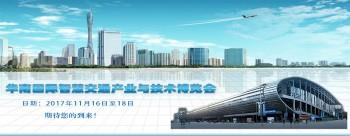 2017华南国际智慧交通产业与技术博览会