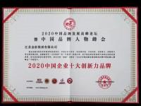 """【中国品牌,实力担当】金彭集团荣获""""2020中国企业十大创新力品牌""""称号"""