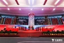 【重磅】天能股份在上海证交所科创板正式挂牌上市