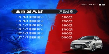 悦享精彩嗨不停——北京U5 PLUS咖位出道 售价6.99万元-10.09万元