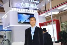 """新能源""""芯""""时代——永联科技携40KW充电模块领跑行业"""