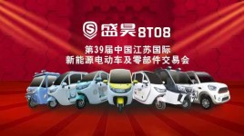 盛昊赴约南京新能源盛会|新品车型为盛昊推波助澜