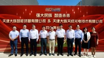 布局十年   天津大族智能装备和天津大族天成开业庆典隆重举行